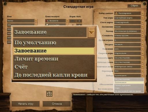 Как отключить постройку чуда в Age of Empires II