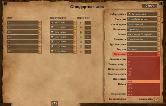 Лимит населения Age of Empires II HD