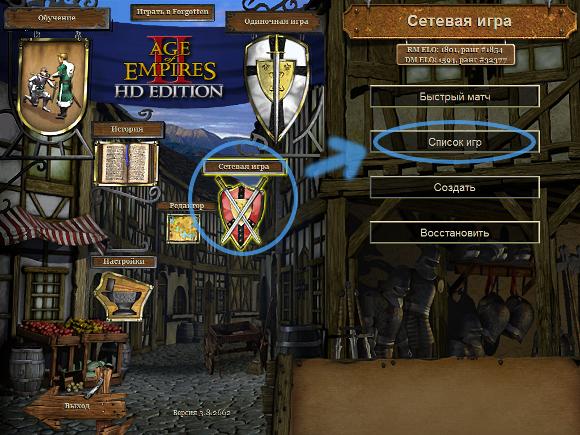 Как выбрать режим сетевой игры