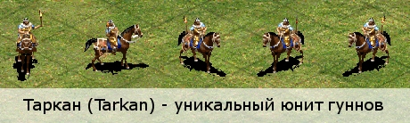 Таркан (Tarkan) - уникальный юнит гуннов (Age of Empires 2)