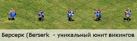 Берсерк (Berserk) - уникальный юнит викингов (Age of Empires 2)