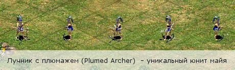 Лучник с плюмажем (Plumed Archer) - уникальный юнит майя (Age of Empires 2)