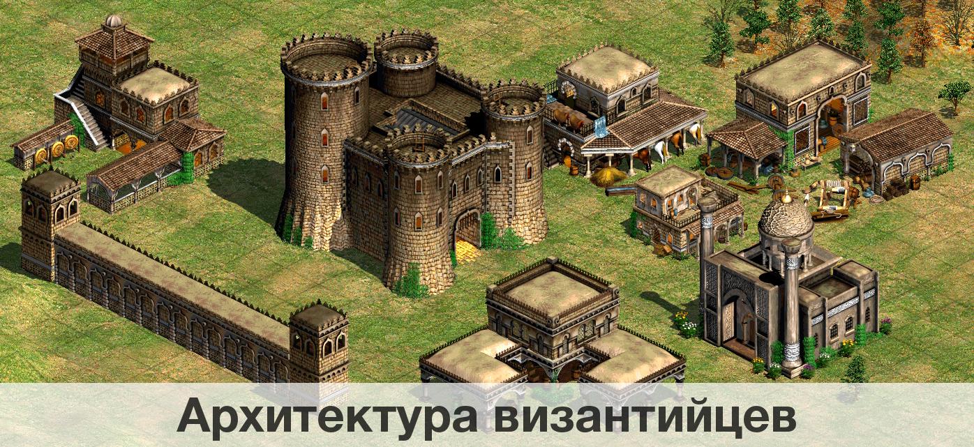 Архитектура византийцев - замок, рынок, городской центр (ратуша)