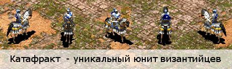 Катафракт - уникальный юнит византийцев (Age of Empires 2)