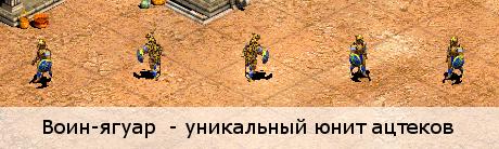 Воин-ягуар