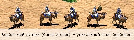 Верблюжий лучник - уникальный юнит берберов
