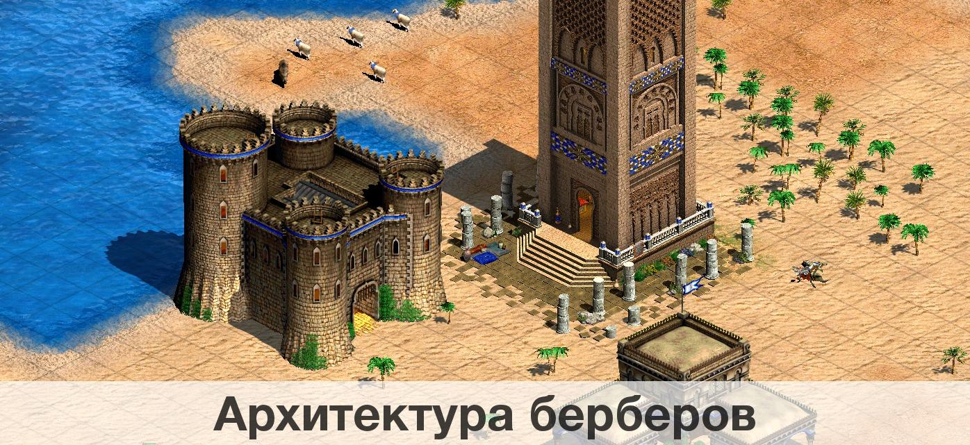 Архитектура берберов